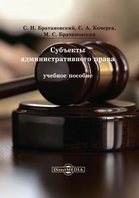 Субъекты административного права