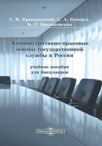 Административно-правовые основы государственной службы в России