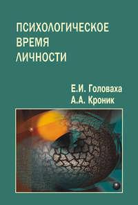 Купить книгу Психологическое время личности, автора Евгения Головахи
