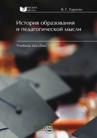 Книга История образования и педагогической мысли
