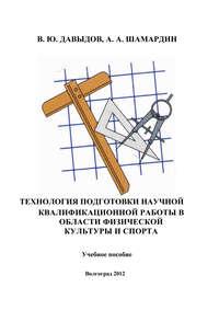 Купить книгу Технология подготовки научной квалификационной работы в области физической культуры и спорта, автора В. Ю. Давыдова