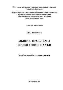 Книга Общие проблемы философии науки