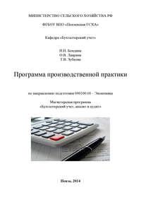 Купить книгу Программа производственной практики, автора Т. В. Зубковой