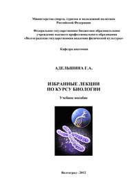 Книга Избранные лекции по курсу биологии