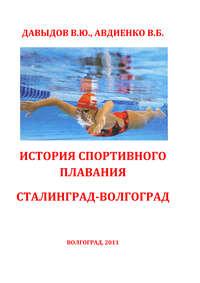 Купить книгу История спортивного плавания Сталинград – Волгоград, автора В. Ю. Давыдова