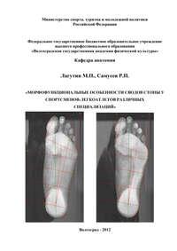 Морфофункциональные особенности сводов стопы у спортсменов-легкоатлетов различных специализаций