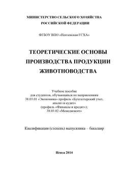 Книга Теоретические основы производства продукции животноводства
