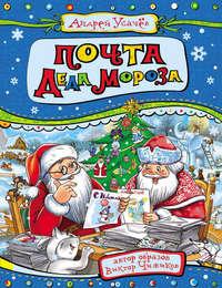 Купить книгу Почта деда Мороза, автора Андрея Усачева