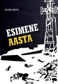 Купить книгу Esimene aasta, автора