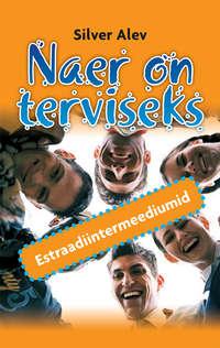 Купить книгу Naer on terviseks, автора
