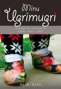 Купить книгу Minu Ugrimugri, автора