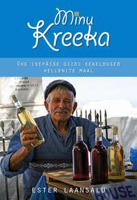 Купить книгу Minu Kreeka, автора
