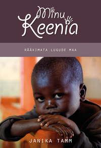 Купить книгу Minu Keenia. Rääkimata lugude maa, автора