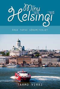 Купить книгу Minu Helsingi. Ärge tapke sõnumitoojat, автора