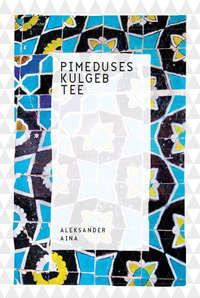 Купить книгу Pimeduses kulgeb tee, автора