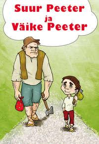 Купить книгу Suur Peeter ja Väike Peeter, автора