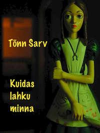 Купить книгу Kuidas lahku minna, автора