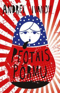 Купить книгу Peotäis põrmu, автора