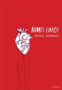Купить книгу Harbini ööliblikad, автора