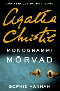 Купить книгу Monogrammimõrvad, автора Sophie  Hannah