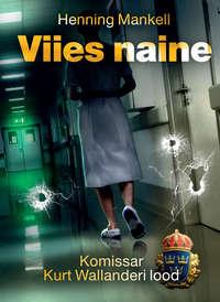 Купить книгу Viies naine, автора Henning Mankell