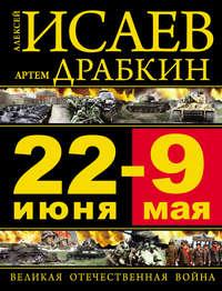 Купить книгу 22 июня – 9 мая. Великая Отечественная война, автора Артема Драбкина