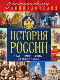Купить книгу История России. Иллюстрированный путеводитель, автора
