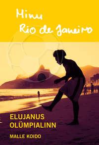 Купить книгу Minu Rio de Janeiro. Elujanus olümpialinn, автора