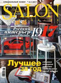 Купить книгу SALON-interior №02/2017, автора