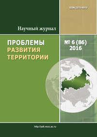 Купить книгу Проблемы развития территории № 6 (86) 2016, автора