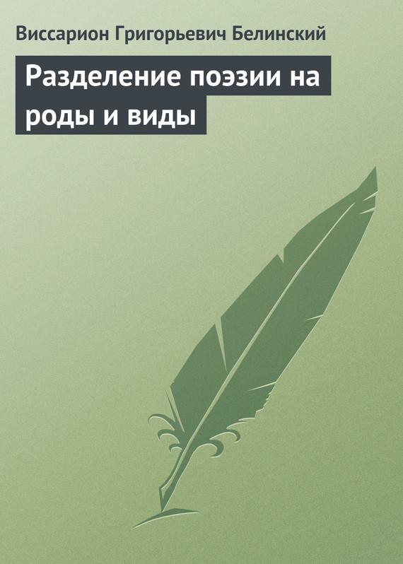 Скачать бесплатно книгу сверхъестественные роды