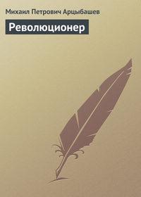 Книга Революционер