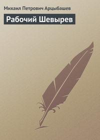 Книга Рабочий Шевырев