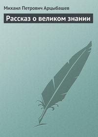 Книга Рассказ о великом знании