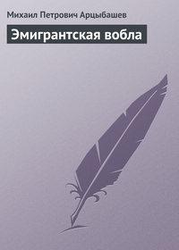 Книга Эмигрантская вобла
