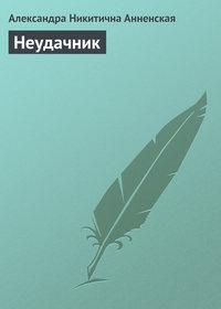 Книга Неудачник