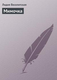Книга Мимочка