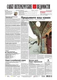 Купить книгу Санкт-Петербургские ведомости 001-2017, автора