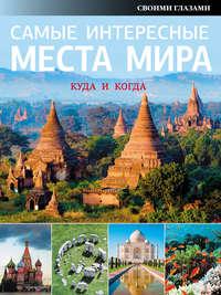 Купить книгу Самые интересные места мира. Куда и когда, автора