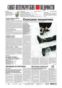 Купить книгу Санкт-Петербургские ведомости 02-2017, автора