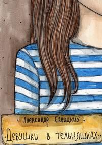 Книга Девушки в тельняшках - Автор Александр Савицких