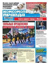 Комсомольская Правда. Москва 01-2017