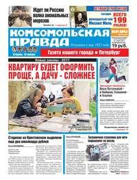 Комсомольская правда. Санкт-Петербург 01-2017