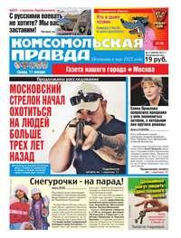 Комсомольская Правда. Москва 02-2017