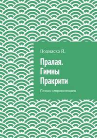 Книга Пралая. Гимны Пракрити. Поэзия непроявленного - Автор Подмаско Й.