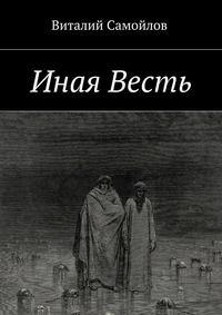 Книга Иная Весть - Автор Виталий Самойлов