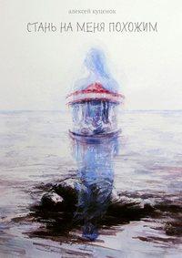 Книга Стань на меня похожим - Автор Алексей Куценок