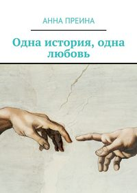 Книга Одна история, одна любовь - Автор Анна Преина