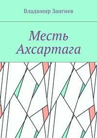 Книга Месть Ахсартага - Автор Владимир Зангиев