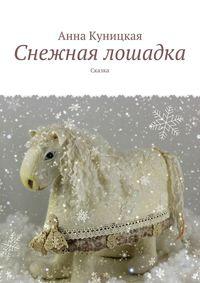 Снежная лошадка. Сказка